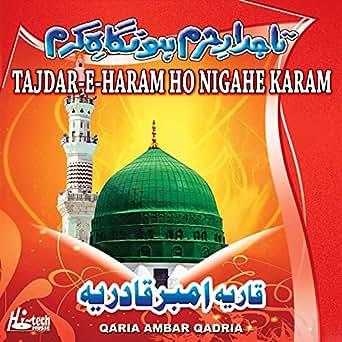 Muhammad owais raza qadri naats mp3 download | bilal attari.