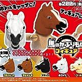 馬のかぶりものフィギュア 全5種セット