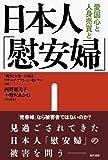 日本人「慰安婦」―愛国心と人身売買と