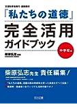 『私たちの道徳』完全活用ガイドブック 中学校編