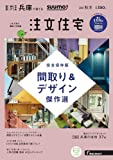 SUUMO注文住宅 兵庫で建てる 2018年秋冬号