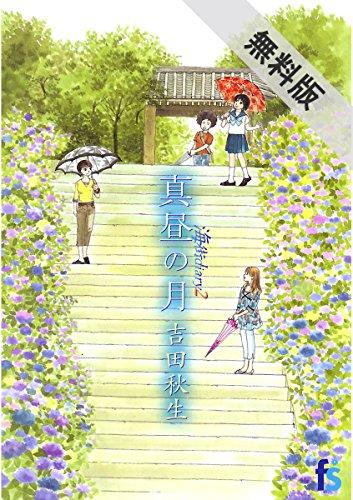 海街diary 2 真昼の月【期間限定 無料お試し版】 (flowers コミックス)