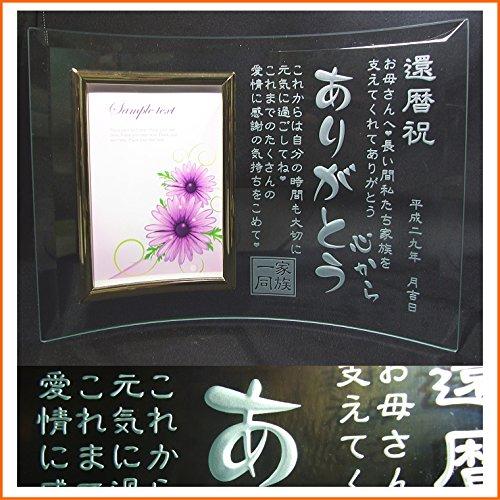 名入れ ガラスの手紙 メッセージフォトフレーム 写真立て ガラスにメッセージを彫刻 還暦 感謝状 祝開店 アトリエエイム B01N4P99VB