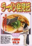 ラーメン発見伝 26 (ビッグコミックス)
