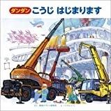 (Picture book of visual design) to begin the construction Dandan (2011) ISBN: 4881082280 [Japanese Import]