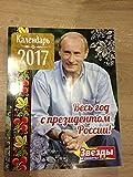 カレンダー2017年ウラジミール-プーチンです。 長ロシア [並行輸入品]