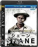 シェーン(Shane) [ブルーレイ] 3D/2D版 劇場版(4:3)【超高画質名作映画シリーズ5】
