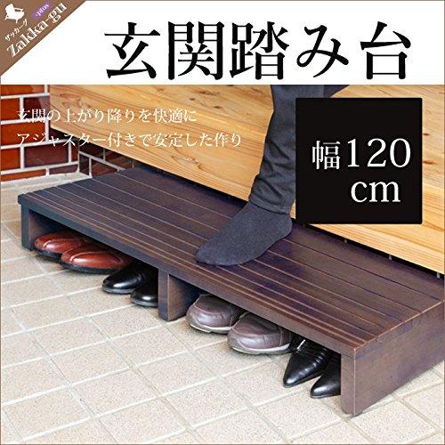 段差解消 天然木ステップ玄関台 幅120 B00SPEL0MK