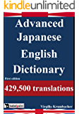 Advanced Japanese-English dictionary 2014: バベルポイント和英上級辞典 (English Edition)