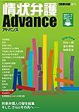 情状弁護アドバンス (季刊刑事弁護増刊)