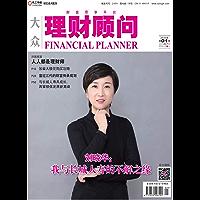 大众理财顾问 月刊 2019年01期
