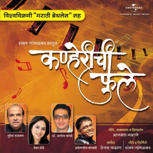 Mavnare / Man Shahare Kahure (Marathi Breathless) (Album Version