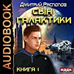 The Son of the Galaxy I [Russian Edition] | Dmitry Raspopov