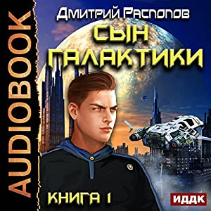 The Son of the Galaxy I [Russian Edition] Hörbuch