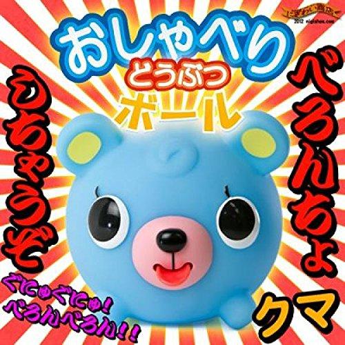 1 X Talking animal Borukuma (japan import) ()