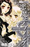 A Devil and Her Love Song, Vol.7 (A Devil and Her Love Song #7)
