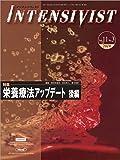 INTENSIVIST Vol.11 No.3 2019 (特集:栄養療法アップデート 後編)