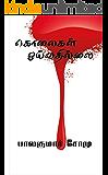 Kolaigal Oivathillai (Balakumar Somu Book 1) (Tamil Edition)