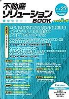不動産ソリューションブックVol.27 (不動産ソリューションブック)