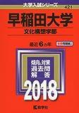 早稲田大学(文化構想学部) (2018年版大学入試シリーズ)