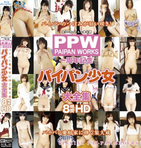 PPW一周年記念 パイパン少女大全集 8時間 HD [Blu-ray]