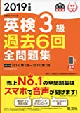 【音声アプリ・ダウンロード付き】2019年度版 英検 3級 過去6回全問題集 (旺文社英検書)