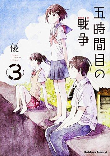 五時間目の戦争 (3) (カドカワコミックス・エース)