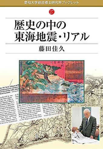 歴史の中の東海地震・リアル(愛知大学綜合郷土研究所ブックレット)