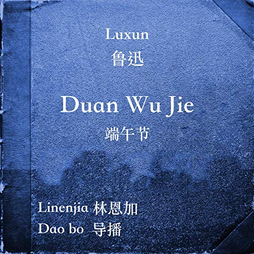 Duan Wu Jie