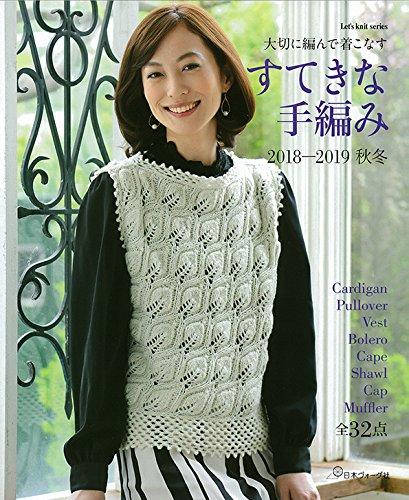 すてきな手編み 2018年秋冬号 大きい表紙画像