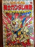 SD Gundam Gaiden Knight Gundam Story (10) St. machine soldier story (comic bonbon) (1993) ISBN: 4063216691 [Japanese Import]