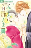 恋人は旦那さま (6) (フラワーコミックスアルファ)