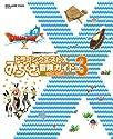ドラゴンクエスト10みちくさ冒険ガイド Vol.3