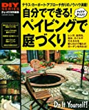 DIYシリーズ 自分でできる! ペイビングで庭づくり (Gakken Mook DIY SERIES)