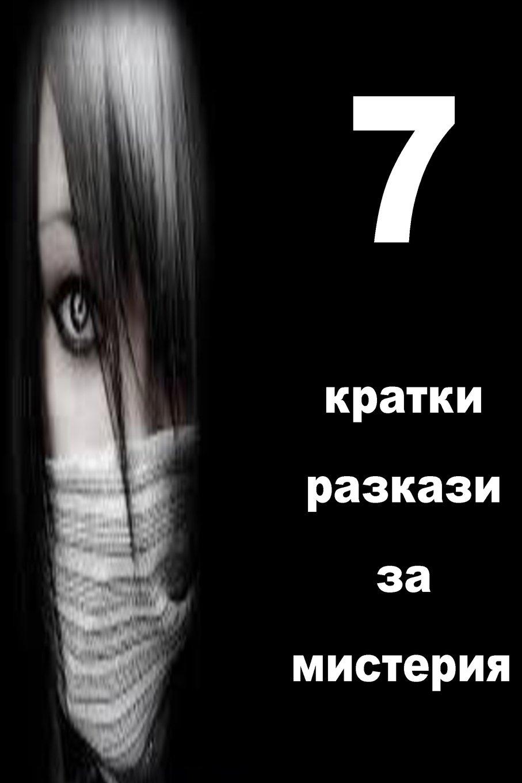 7 Short Stories of Mystery (Bulgarian)