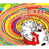 ドワンゴ/スタジオカラーオリジナルBGMシリーズ(2)「日本アニメ(-ター)見本市の世界」(初回限定特別装丁盤)