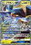 ポケモンカードゲーム サン&ムーン クワガノンGX(RR) / 強化拡張パック サン&ムーン(PMSM1+)/シングルカード
