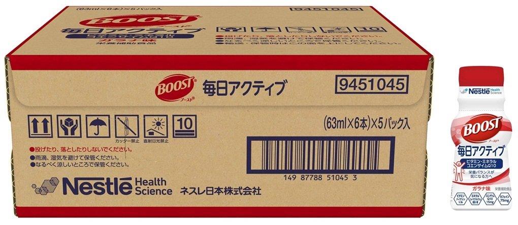 ネスレ日本 BOOST 毎日アクティブ 63mLx30本 B075R9K5Z3   63mLx30本