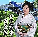 Kyoto Jun Renka/Kankuu Ondo