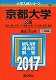 京都大学(文系) (2017年版大学入試シリーズ)