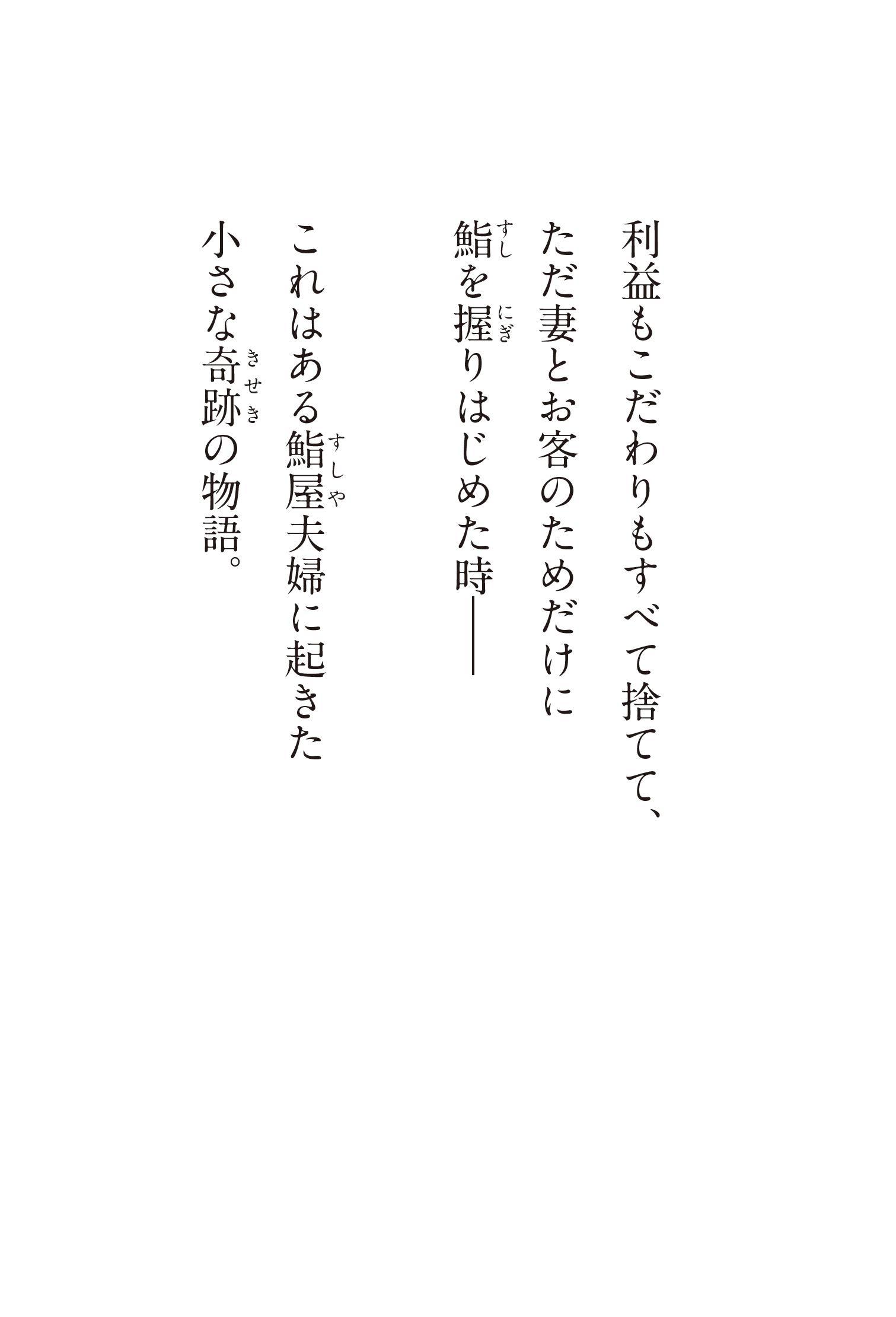 Amazon.co.jp: 蒲田 初音鮨物語: 本田 雅一: 本