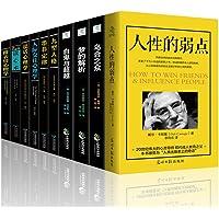 全10册 正版包邮 人性的弱点卡耐基正版全集 九型人格 墨菲定律 乌合之众 梦的解析人际交往说话心理学书籍 畅销书排行榜励志成功
