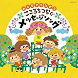 V.A. - Minna De Utao Kokoro Wo Tsunagu Message Song [Japan CD] COCX-39762