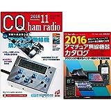 CQ ham radio 2016年 11月号