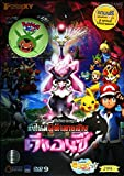 Pokemon XY Diancie and the Cocoon of Destruction Movie (DVD Region 3 Japanese Only) ***No English Import from Asia Cartoon Animation Kid Family