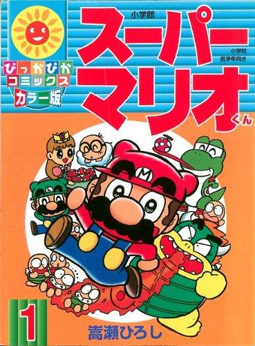 スーパーマリオくん(嵩瀬ひろし)コミック全5巻完結セット(ぴっかぴかコミックス)
