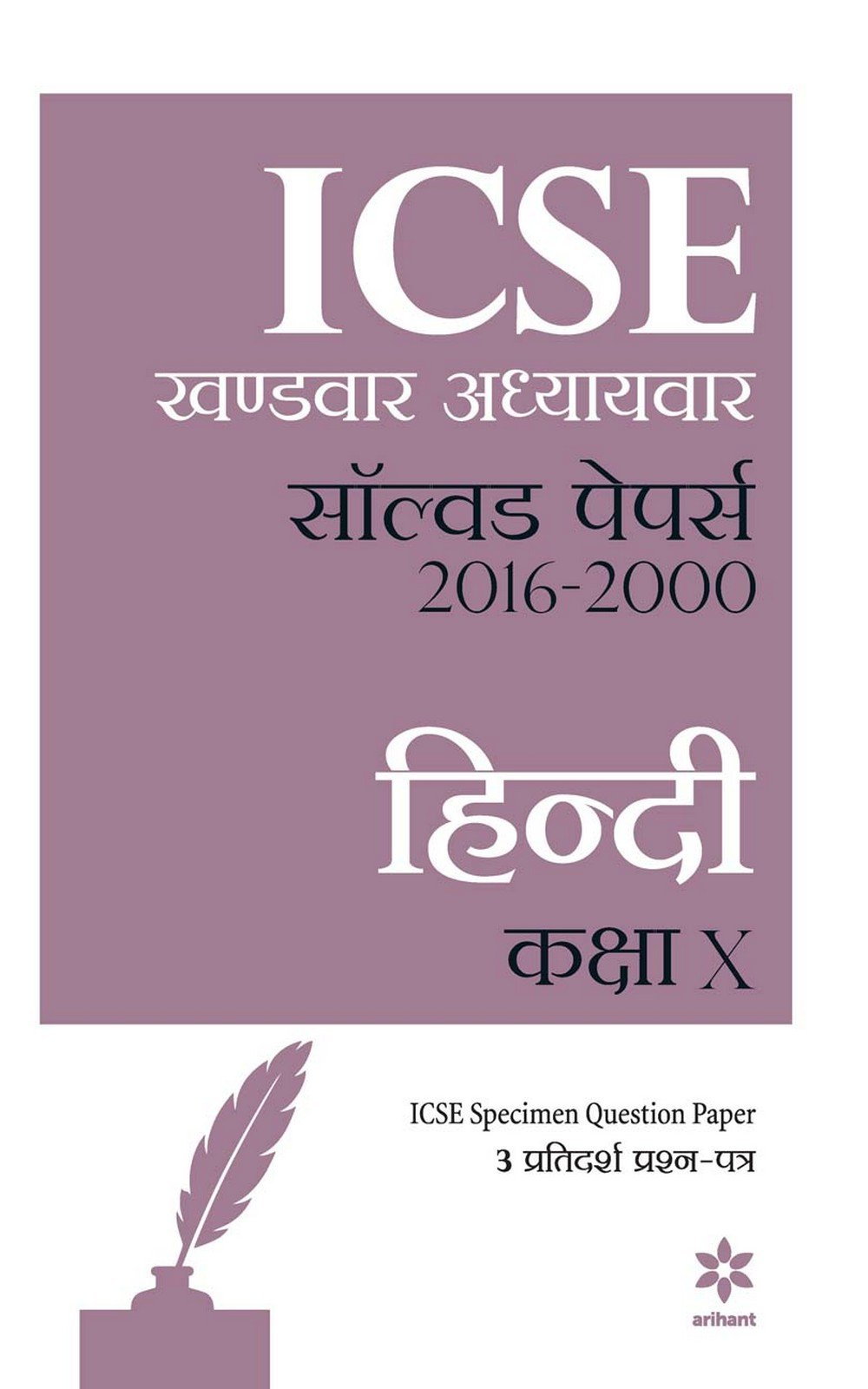 Buy Icse Khandwar Adhyaywar Solved Papers 2016 2000 Hindi Class 10