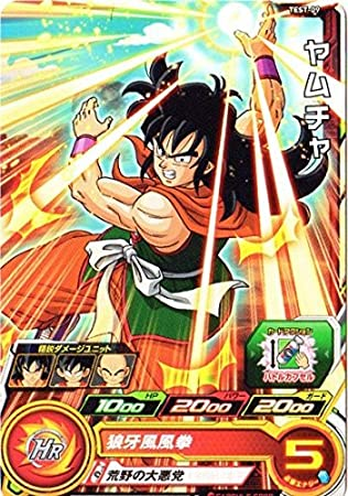 Super Dragon Ball Heroes / TEST-09 yincha: Amazon.es ...