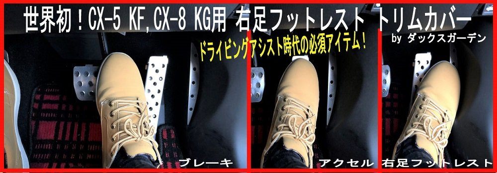 KF, CX-8 KG用右足フットレスト付きトリムカバー CX-5 世界初!