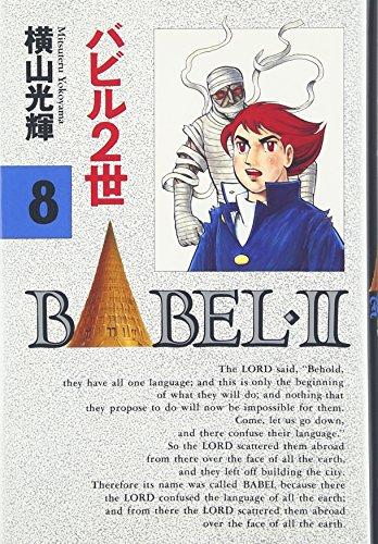 バビル2世 (8)